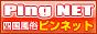 四国風俗情報サイト『Ping NET-ピンネット-』