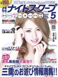 三重・風俗 月刊ナイトスクープ 2015年5月号