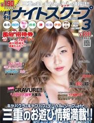 三重・風俗 月刊ナイトスクープ 2016年3月号