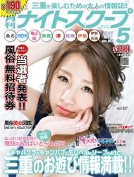三重・風俗 月刊ナイトスクープ 2016年5月号