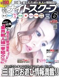 三重・風俗 月刊ナイトスクープ 2016年6月号
