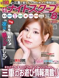 三重・風俗 月刊ナイトスクープ 2016年8月号