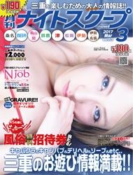 月刊ナイトスクープ2017年3月号