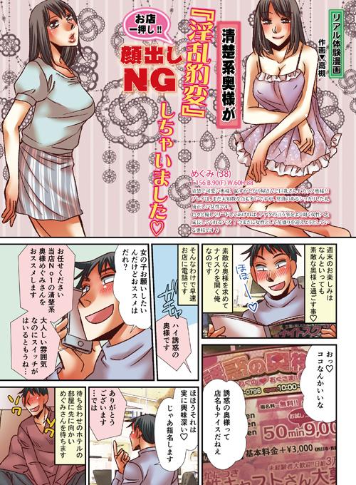 月刊ナイトスクープ リアル体験漫画2017年1月号