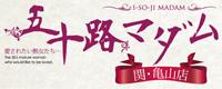 五十路マダム 関・亀山店 ロゴ