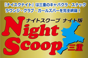 NightScoop三重