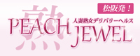 PEACH JEWEL ロゴ