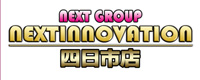 NEXT INNOVATION 四日市店